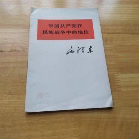毛泽东《中国共产党在民族战争中的地位》 1975年