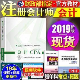注册会计师2018教材 2018年注册会计师全国统一考试辅导教材:会计