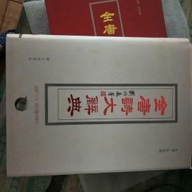 全唐诗大辞典
