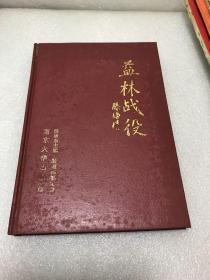 益林战役(精装只印300册)