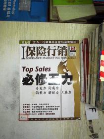 保險行銷中文簡體版2009年第8期總244期 。