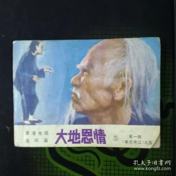 大地恩情(5)第一部 《家在珠江》之五