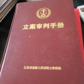立案审判手册