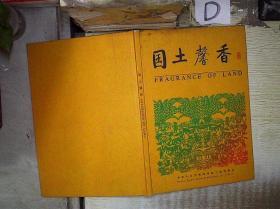 国土馨香(中华人民共和国土地管理法颁布十周年)纪念邮册.