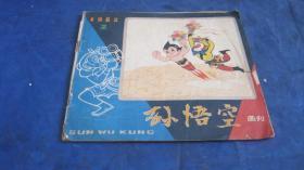 孙悟空画刊 1982年第2期