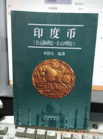 印度币(公元前6世纪---公元19世纪)李铁生(本店还有拜占庭币,古波斯币)