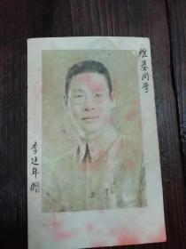 國民革命軍將領李延年簽名照片