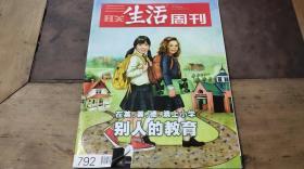 三联生活周刊2014.26