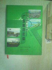 廣東科技年鑒. 2010年卷