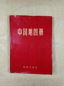 中國地圖冊(平裝本)