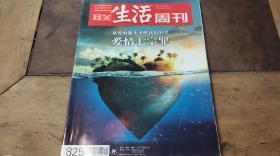 三联生活周刊2015.8/9