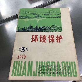 环境保护(1979.3)