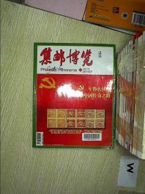 集邮博览 2011.07.
