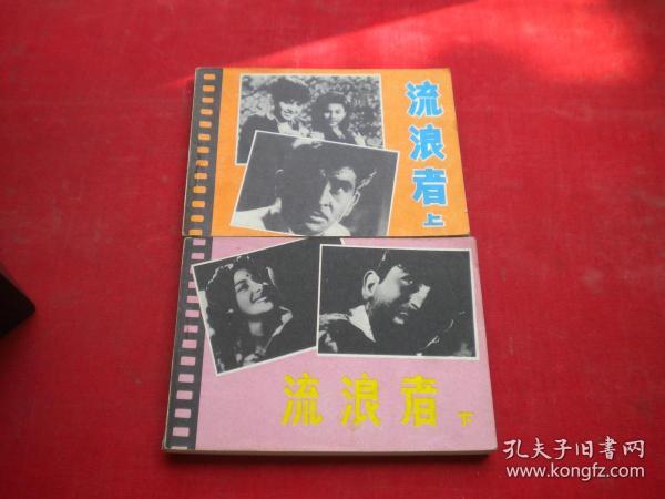 《流浪者》一套兩冊電影,64開,遼寧1980.5一版一印,949號,電影連環畫
