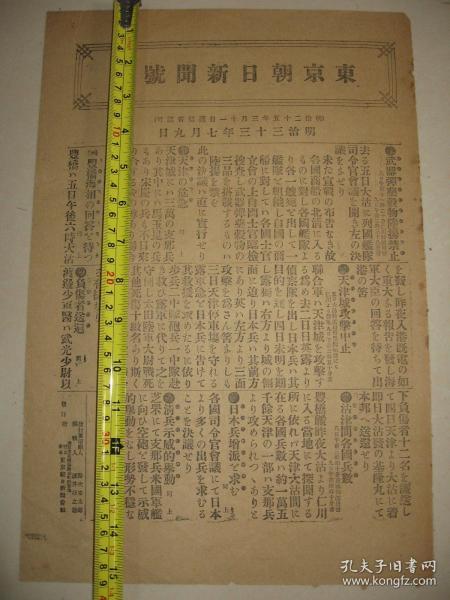 庚子事变号外 1900年7月9日《东京朝日新闻》号外 天津城攻击 清军马玉昆宋庆两部共三万人汇合   大沽 烟台