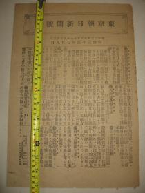 1900年7月9日《东京朝日新闻》号外 天津城攻击 马玉昆 宋庆 大沽 烟台 清兵