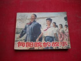 《向陽院的故事》電影,64開,人美1976.2一版一印,942號,電影連環畫