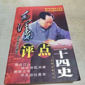 毛泽东评点二十四史