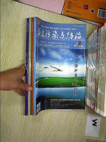 環境污染與防治  2008.9-12期合售