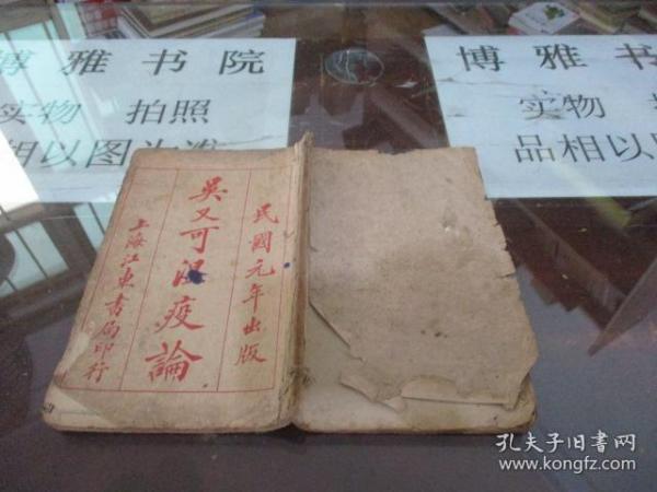 吳又可溫疫論  民國元年  卷上下一冊全   內容完整    實物圖  品自定   5-1號