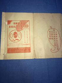 著名愛國企業、上海正泰信記橡膠廠民國紅印廣告一幅,回力女鞋、大中華車輪胎、雙錢牌橡膠鞋,創立于民國十七年