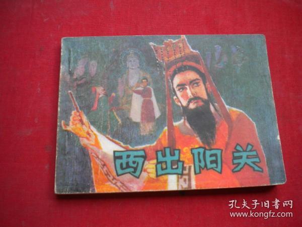 《西出陽關》電影,64開,天津1980.8一版一印,947號,電影連環畫