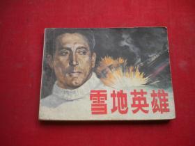 《雪地英雄》電影,64開,天津1983.11一版一印,948號,電影連環畫