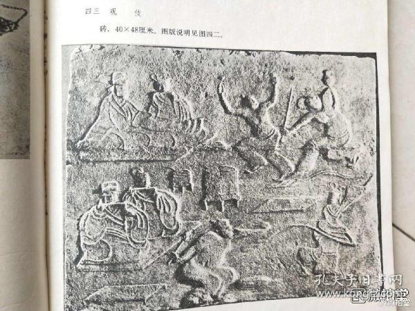四川汉砖拓片;观伎图原拓片