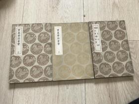 海岳名言 翰墨志 宝真斋法书赞(全三册)