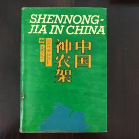 《中国神农架》