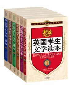 英国学生文学读本(套装1-6册)