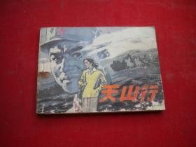 《天山行》封面殘破內頁有霉斑電影,64開,遼寧1984.10一版一印,951號,電影連環畫