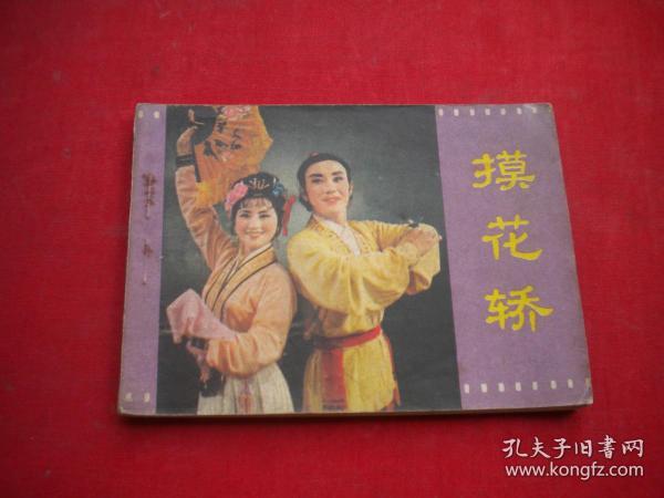 《摸花轎》電影,64開,安徽1982.3一版一印,952號,電影連環畫