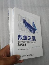 数据之翼:引领中国大数据产业发展的创新技术  正版下载app注册自助体验金