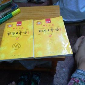新版標準日本語