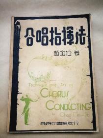 合唱指揮法【民國36年商務印書館再版。】{補圖勿拍}