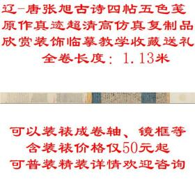 张旭辽古诗四帖五色笺 复制品 微喷画芯 可装裱 画框长卷手卷6A3C