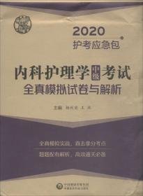 2020护考应急包:内科护理学(中级)考试全真模拟试卷与解析