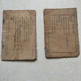 兩本民國教科書散頁   處理