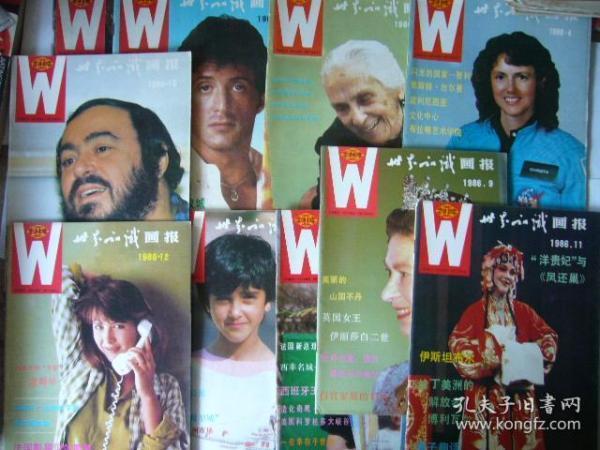 世界知識畫報 一九八六年第1-12期全 合售