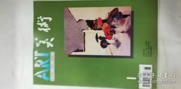 美術——1995年1期