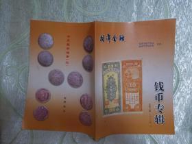 湘潭金融(2007年 錢幣專輯,總第8期) 目錄請查看圖片