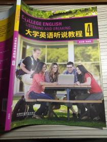 大学英语听说教程 4 陈向京 9787513588263