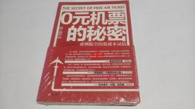 0元机票的秘密:亚洲航空的低成本实验【全新未拆封】