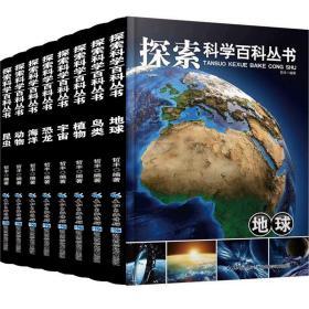 【正版】探索科学百科丛书全8册 青少年少儿百科全书十万个为什么恐龙大百科儿童版读物科普6-15岁课外书地球动物故事