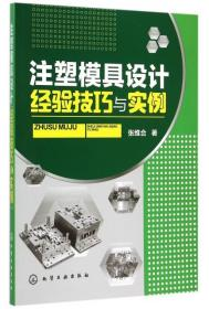 正版 注塑模具设计经验技巧与实例张维合9787122241535化学工业 书籍