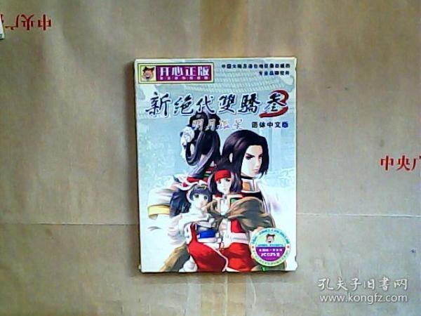 新绝代双骄。叁 3明月孤星简体中文版 含光盘2张