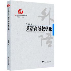 中国外语教育研究丛书  英语高效教学论