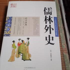 中国古典名著百部藏书:儒林外史