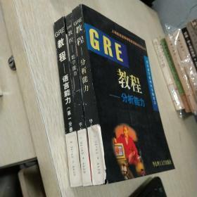 上海前进进修学院英语教学系列丛书:GRE教程.语言能力.第一分册,数学能力,分析能力(3册合售)